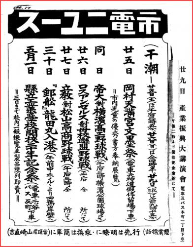 【市電ニュースの風景】1931年  №17