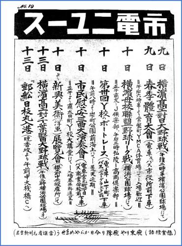 【市電ニュースの風景】1931年 №19