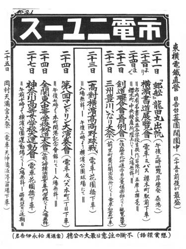 【市電ニュースの風景】1931年 №21
