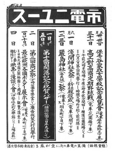 【市電ニュースの風景】№22