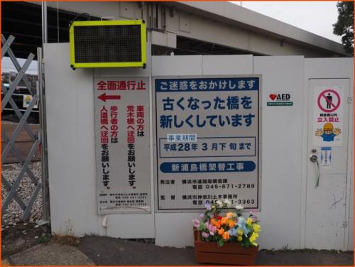 light新浦島橋工事