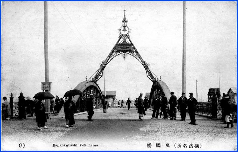 【横浜の橋】No.12 万国橋(新港埠頭)