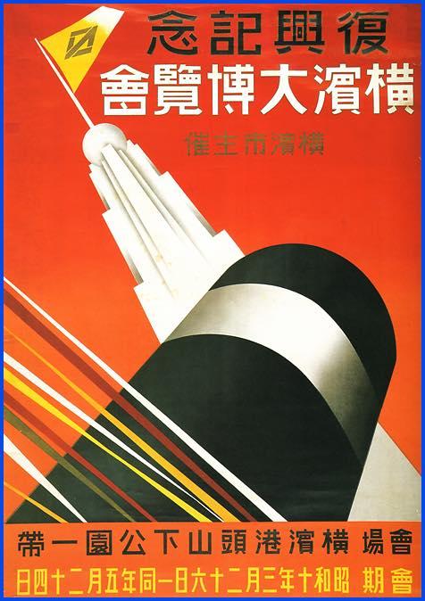 light1935復興記念横浜大博覧会