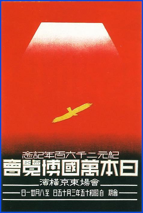 light1940年日本萬国博覧会