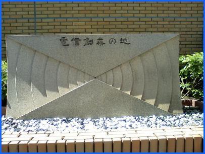 lig_電信碑2