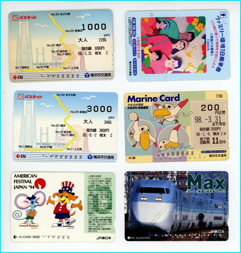 交通系磁気カード