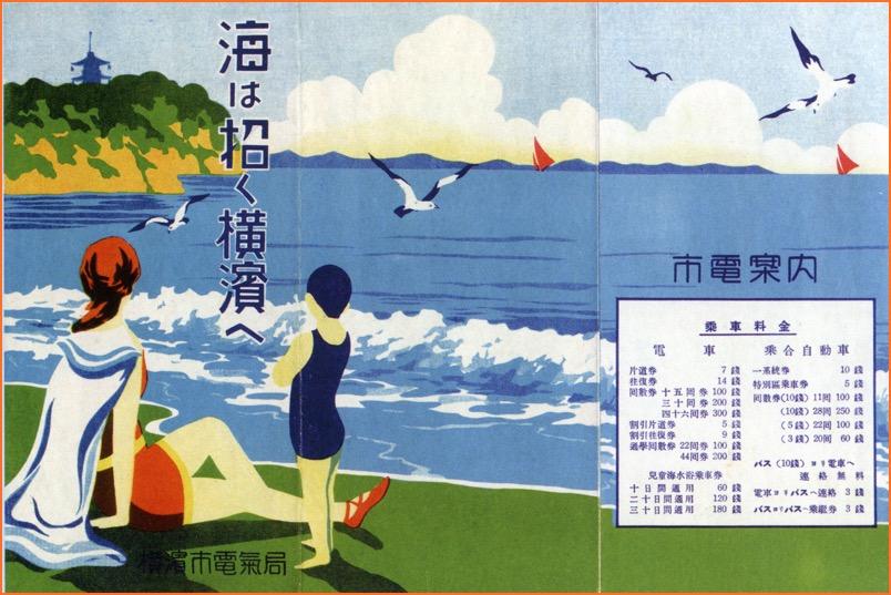 light_市電案内磯子海水浴