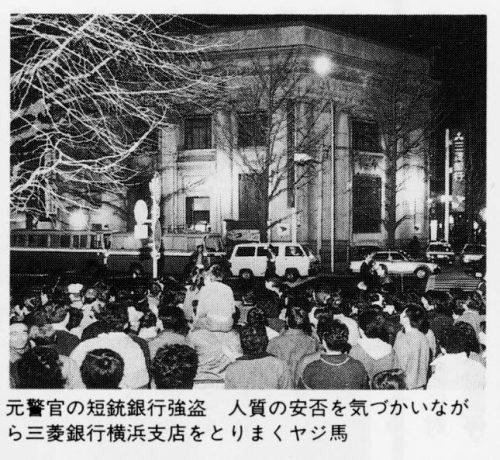 第876話【時折今日の横浜】3月24日