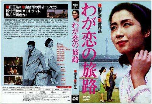 第900話【舞台としての横浜】わが恋の旅路