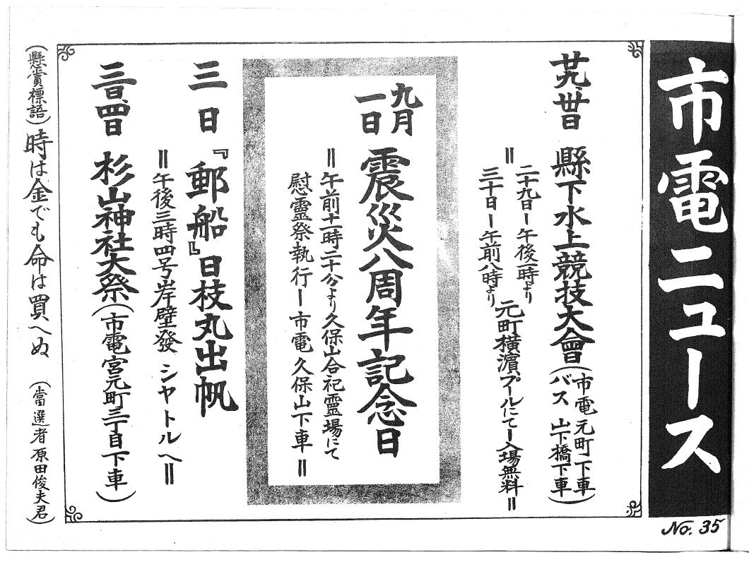 第966話 【市電ニュースの風景】1931年 №35・36