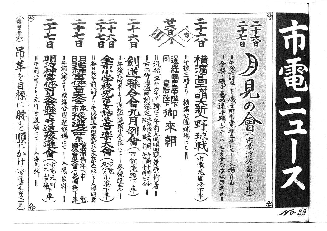 第969話 【市電ニュースの風景】1931年 №39・40