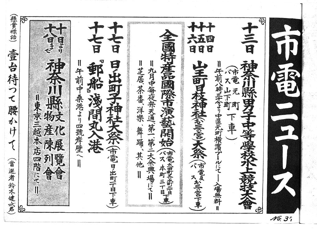 第967話 【市電ニュースの風景】1931年 №37・38