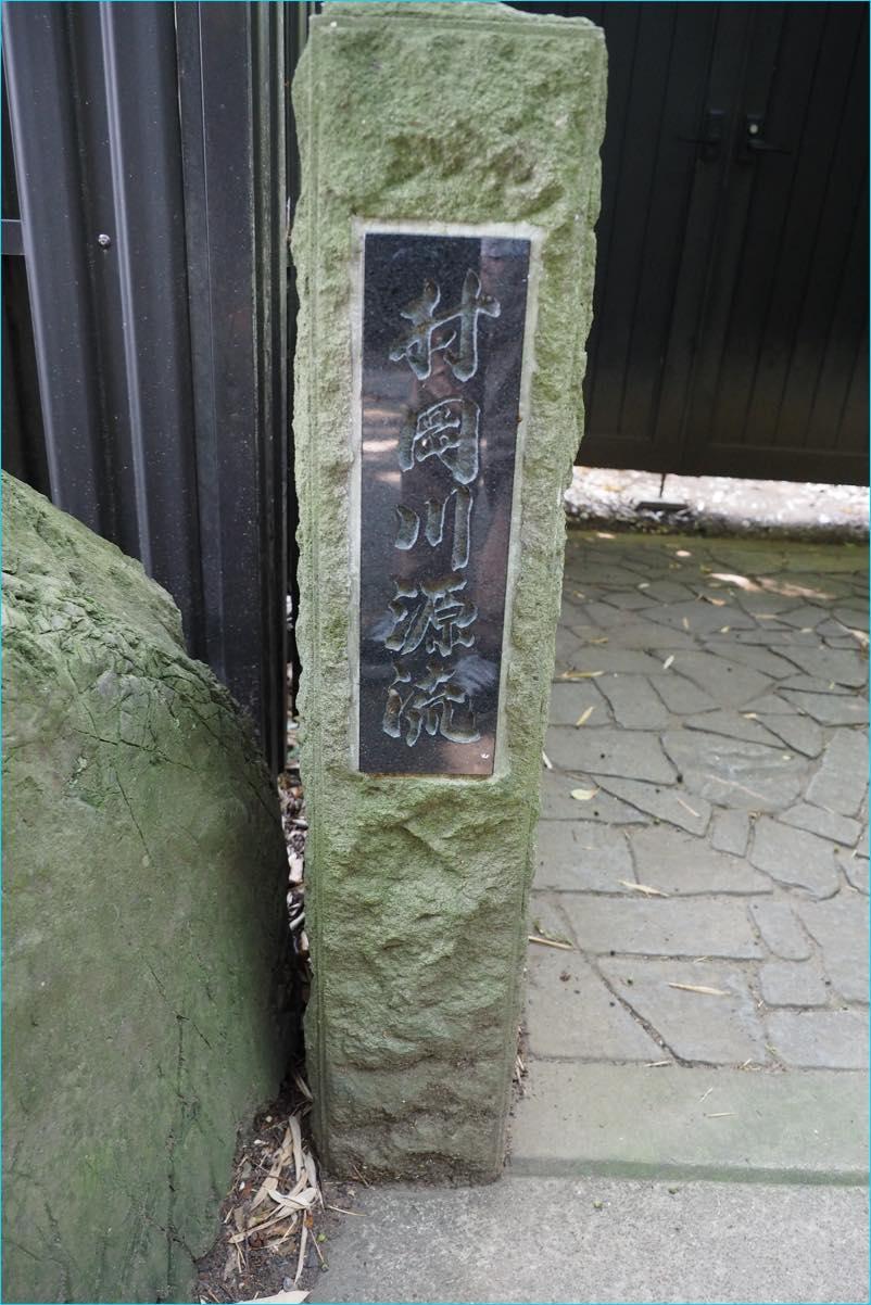 第974話【横浜の橋】村岡川に架かる橋2
