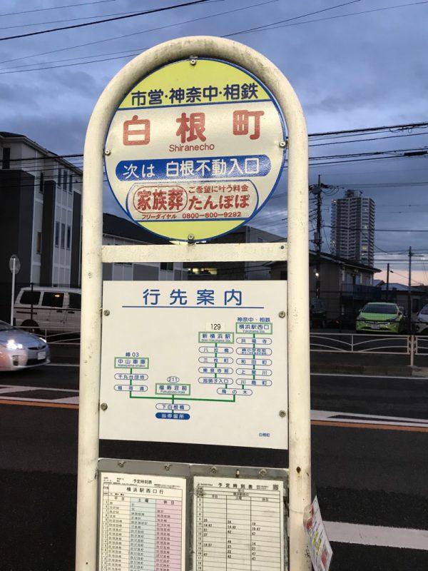 第983話【横浜路上観察】バス停考古学
