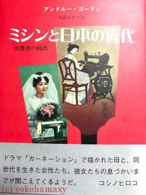ミシンと日本の近代